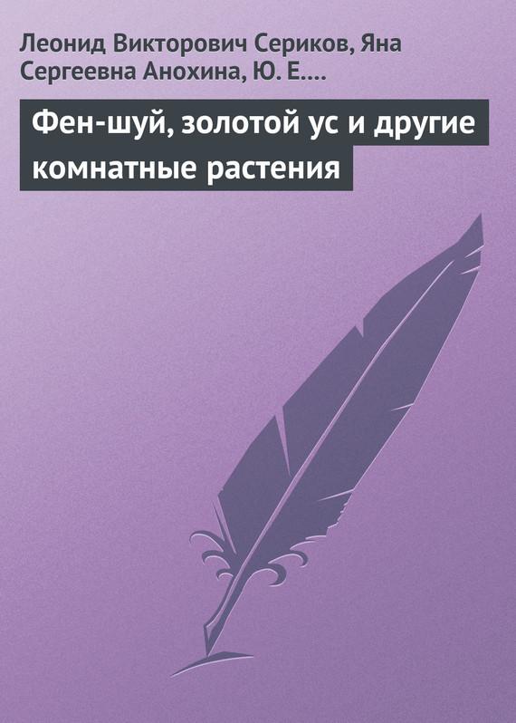 Обложка книги Фен-шуй, золотой ус и другие комнатные растения, автор Сериков, Леонид Викторович