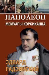 Радзинский, Эдвард  - Наполеон. Мемуары корсиканца