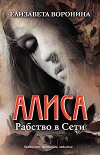 Воронина, Елизавета  - Алиса. Рабство в Сети
