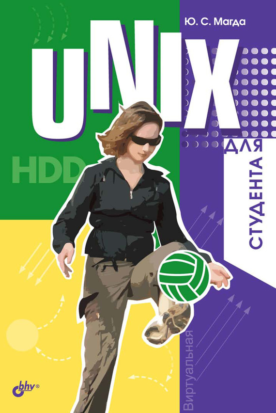 Юрий Магда UNIX для студента