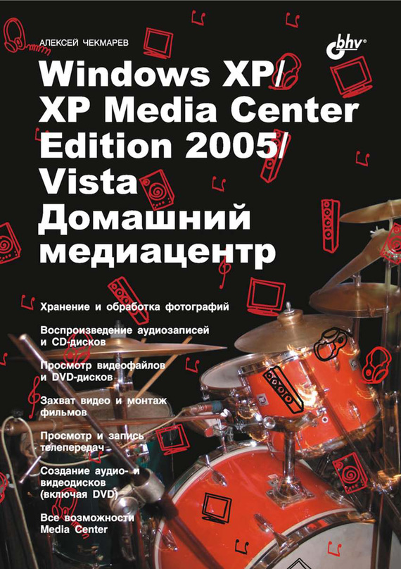Алексей Чекмарев Windows XP / XP Media Center Edition / Vista. Домашний медиацентр user defined gestures for social media actions