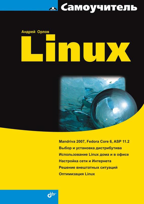 Андрей Орлов Самоучитель Linux колисниченко д самоучитель системного администратора linux
