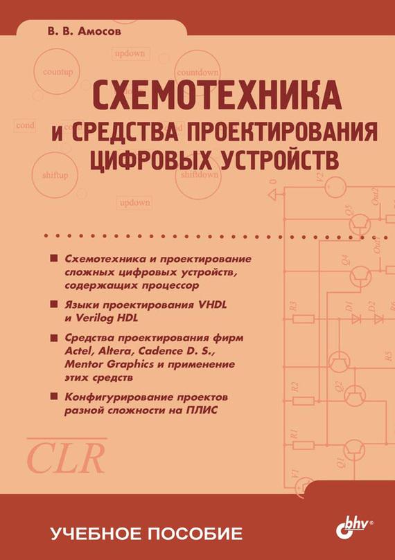 Схемотехника и средства