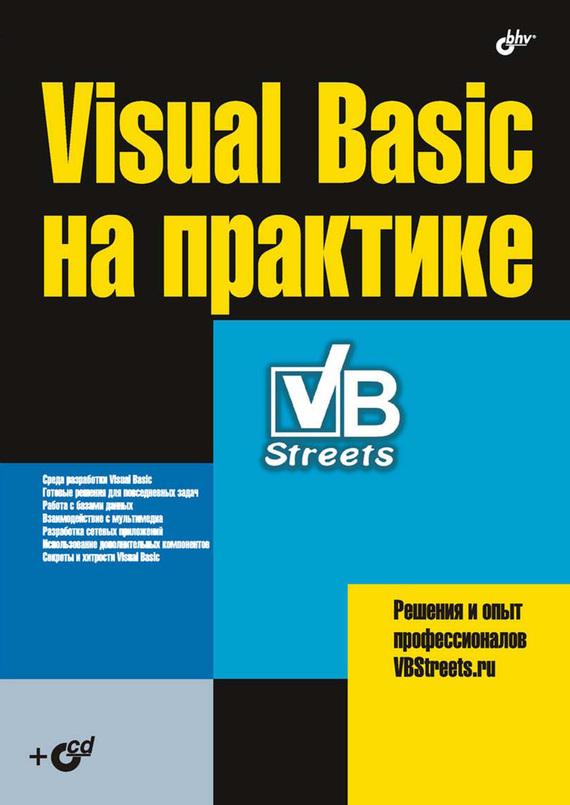 Visual Basic на практике случается внимательно и заботливо