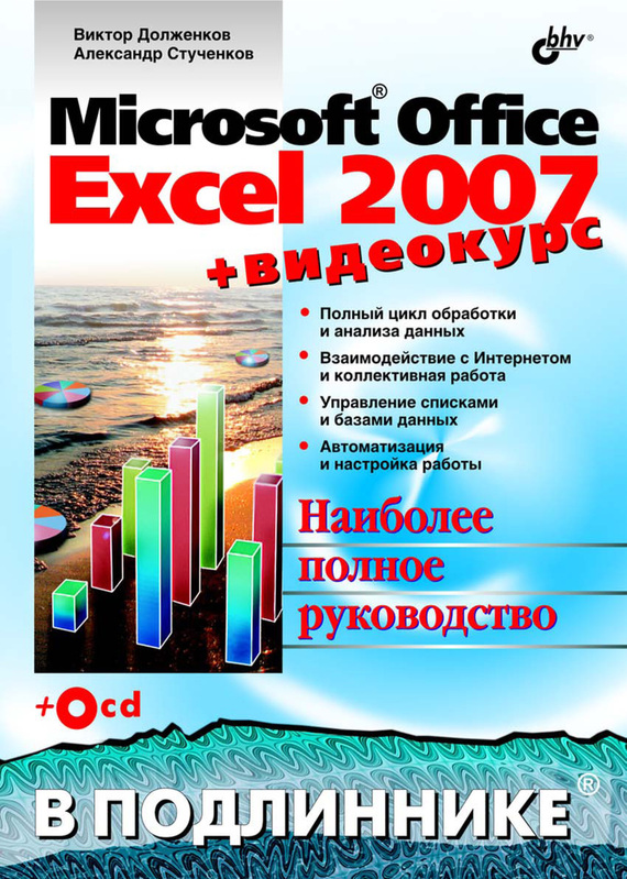 Виктор Долженков Microsoft Office Excel 2007 microsoft project management 2007 toolkit – microsoft office project 2007 step by step and in the trenches with microsoft office project 2007
