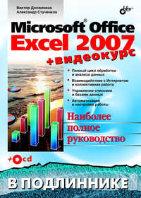 - Microsoft Office Excel 2007