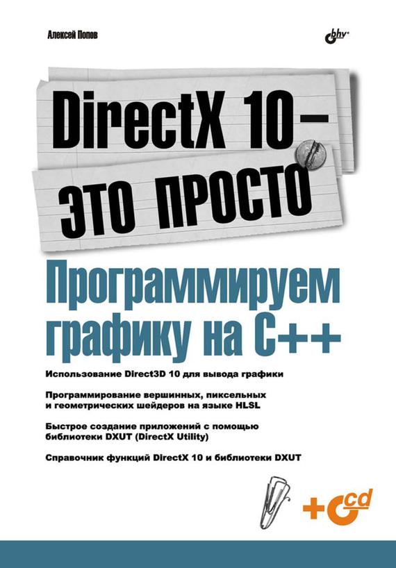 Алексей Попов DirectX 10 – это просто. Программируем графику на С++ мацуда к webgl программирование трехмерной графики