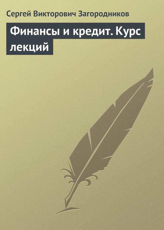 интригующее повествование в книге Сергей Викторович Загородников