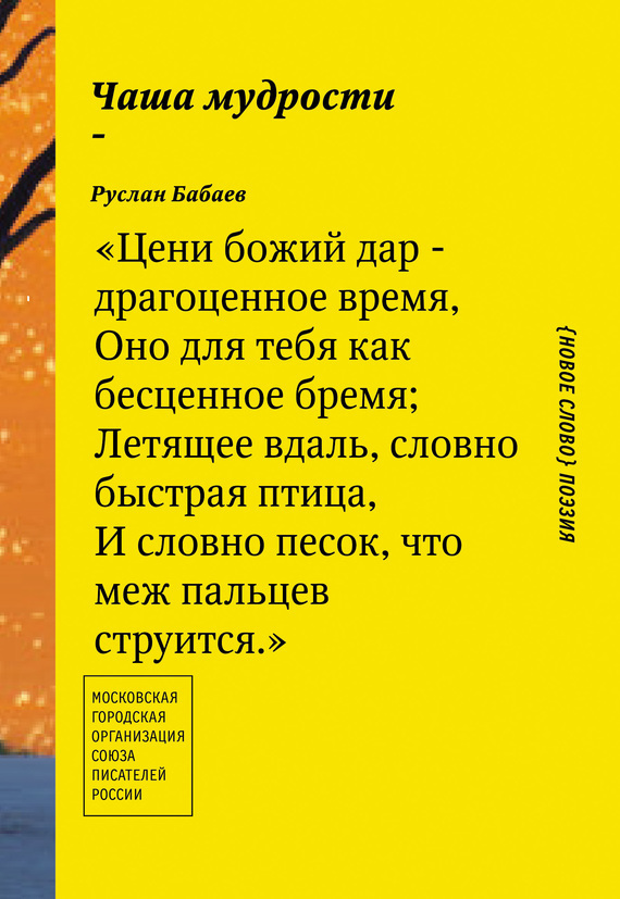 Руслан Бабаев Чаша мудрости роксолана коваль чаша времени последняя