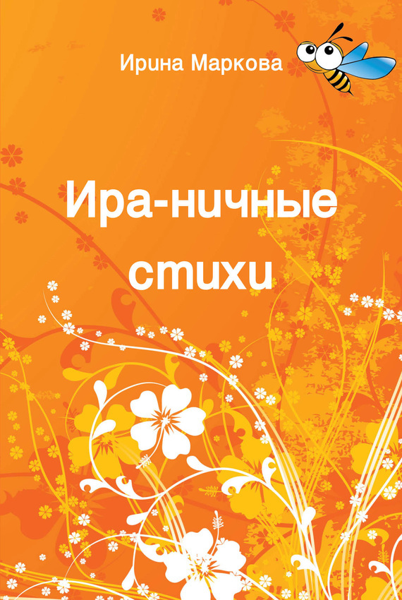 Ирина Маркова - Ира-ничные стихи