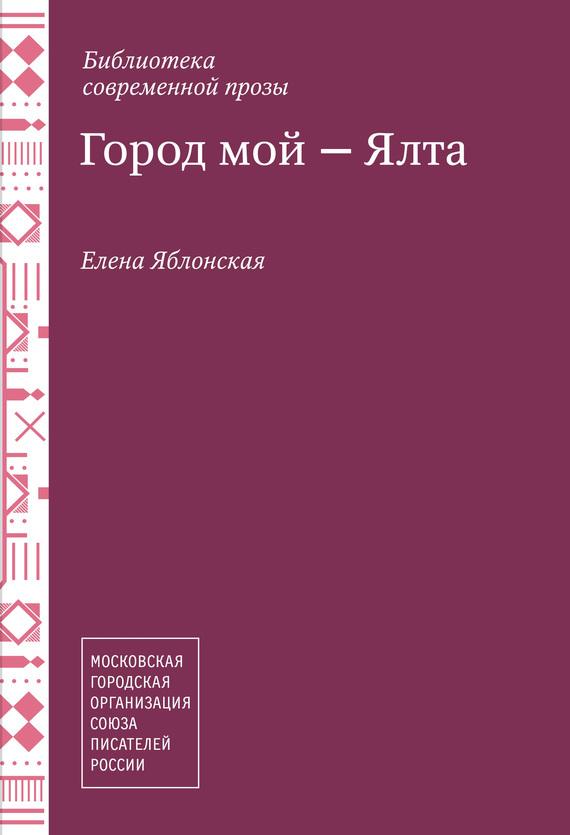Елена Яблонская Город мой – Ялта (сборник)