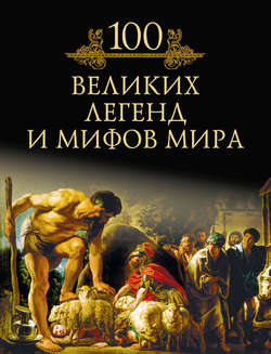 100 великих легенд и мифов мира