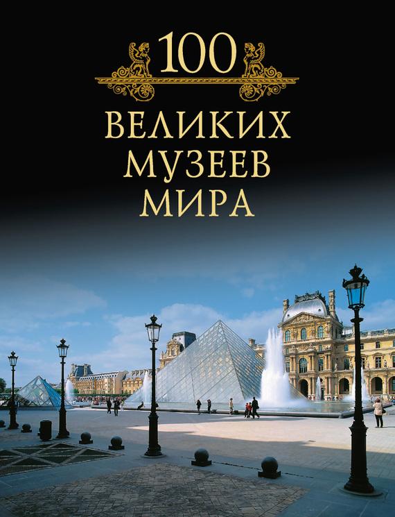 Михаил Кубеев 100 великих музеев мира вигантол в аптеках красноярска