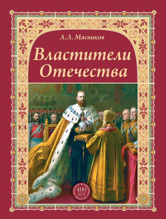 Александр Мясников Властители Отечества