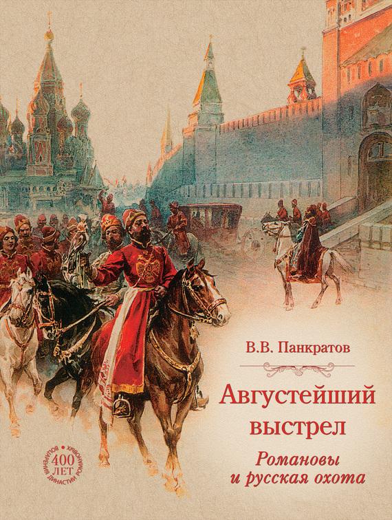Валерий Панкратов Августейший выстрел. Романовы и русская охота русская охота