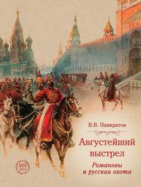 Панкратов, Валерий  - Августейший выстрел. Романовы и русская охота