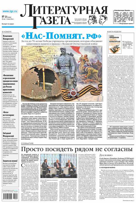Отсутствует Литературная газета №21 (6464) 2014