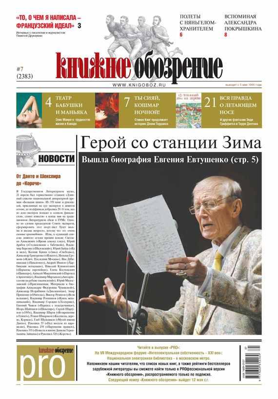 Отсутствует Книжное обозрение (с приложением PRO) №07/2014
