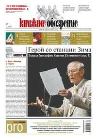 Отсутствует - Книжное обозрение (с приложением PRO) /2014