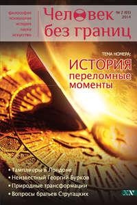 Отсутствует - Журнал «Человек без границ» &#84702 (65) 2014