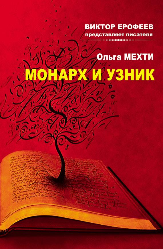 Скачать Монарх и Узник бесплатно Ольга Мехти