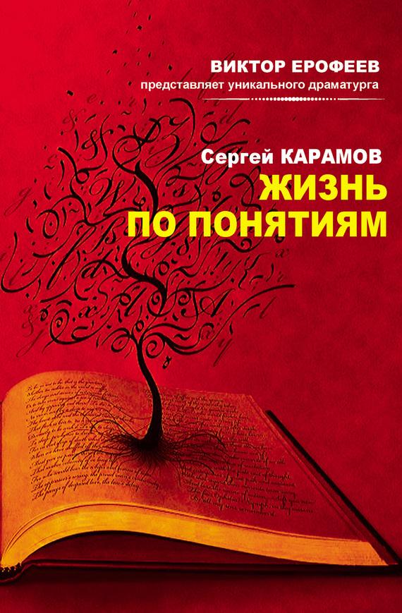 Сергей Карамов