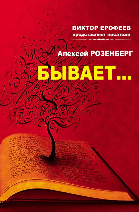 Скачать Бывает сборник бесплатно Алексей Розенберг