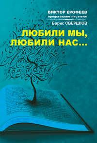 Свердлов, Борис  - Любили мы, любили нас…