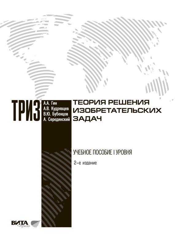 Анатолий Гин Теория решения изобретательских задач