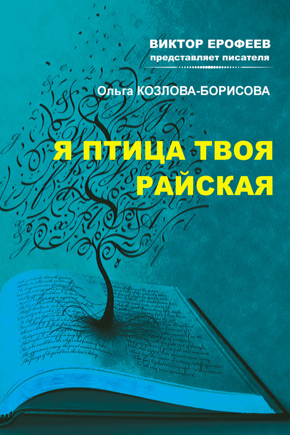 Ольга Козлова-Борисова Я птица твоя райская эсфирь козлова жизнь человеческая
