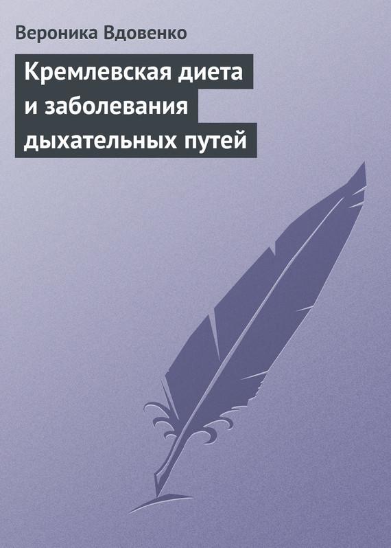 Вероника Вдовенко Кремлевская диета и заболевания дыхательных путей