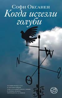 Оксанен, Софи  - Когда исчезли голуби
