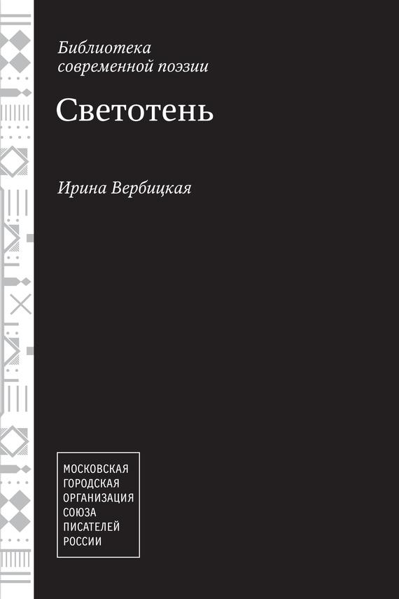 Ирина Вербицкая Светотень ирина вербицкая метаморфозы