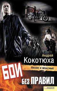 Кокотюха, Андрей  - Бои без правил