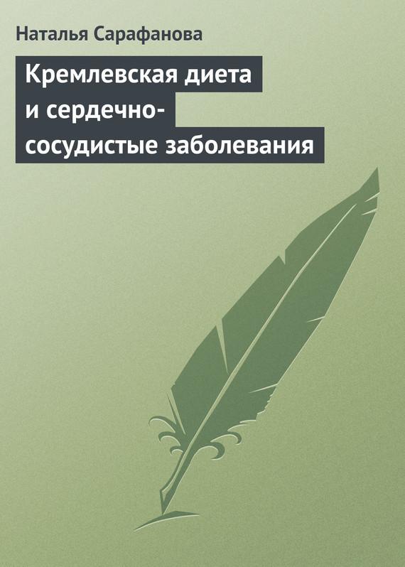 Наталья Сарафанова Кремлевская диета и сердечно-сосудистые заболевания каменное сердце