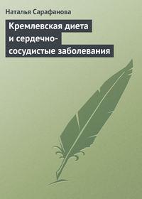 - Кремлевская диета и сердечно-сосудистые заболевания