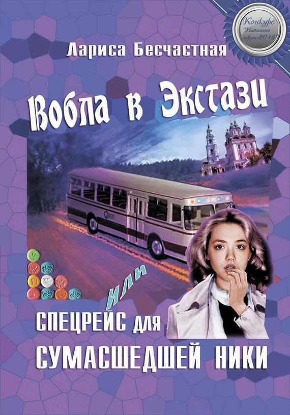 Обложка книги Вобла в эстази, или Спецрейс для сумасшедшей Ники, автор Бесчастная, Лариса