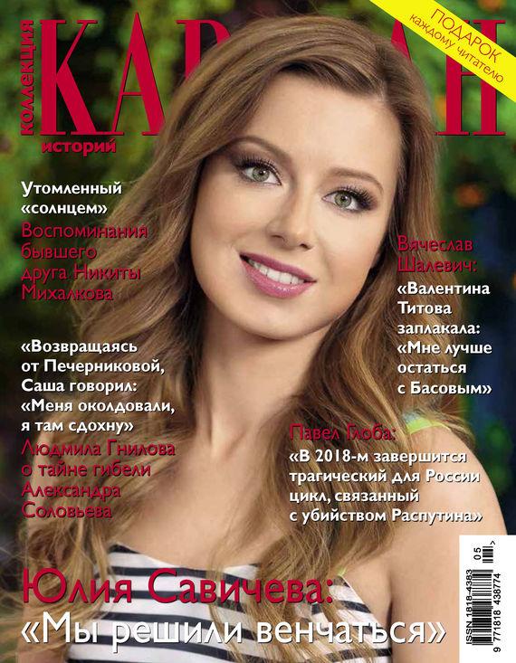 Отсутствует Коллекция Караван историй №05 / май 2014