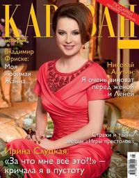 Отсутствует - Журнал «Караван историй» №05, май 2014