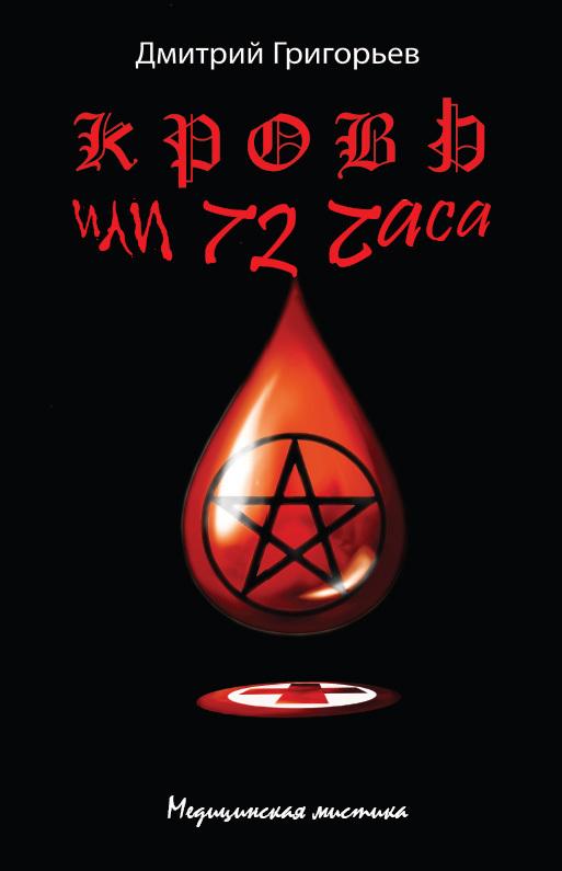 Кровь, или 72 часа