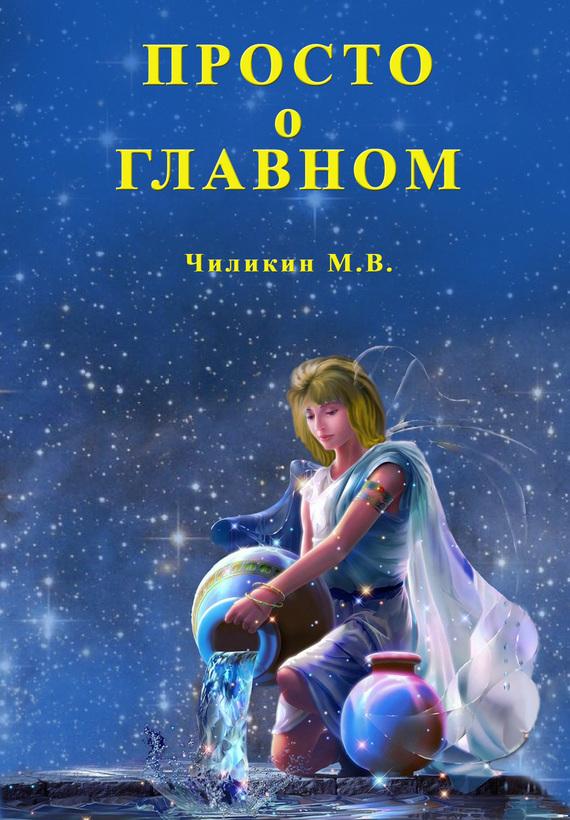 М. В. Чиликин Просто о главном книга мастеров