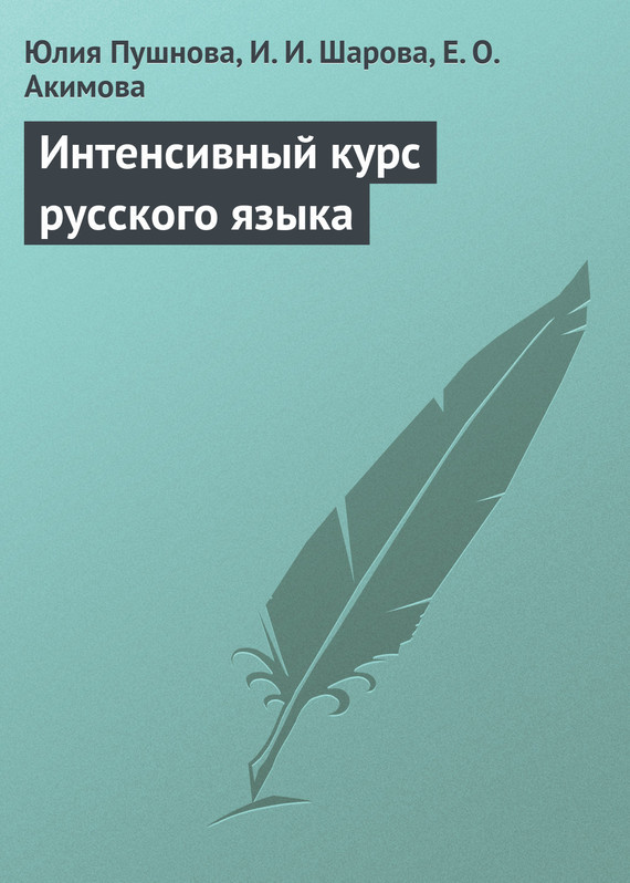 Юлия Пушнова, Ирина Шарова - Интенсивный курс русского языка