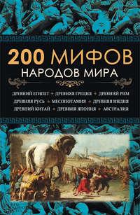 Отсутствует - 200 мифов народов мира