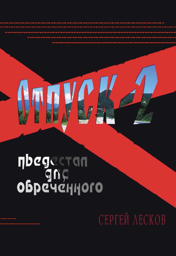 напряженная интрига в книге Сергей Лесков