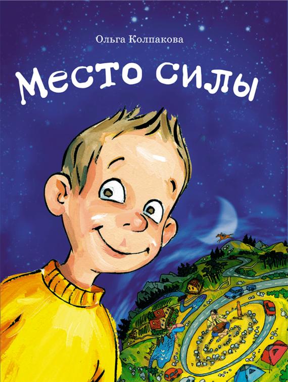 Ольга Колпакова Место силы ольга лисенкова девочка которой небыло мистические истории
