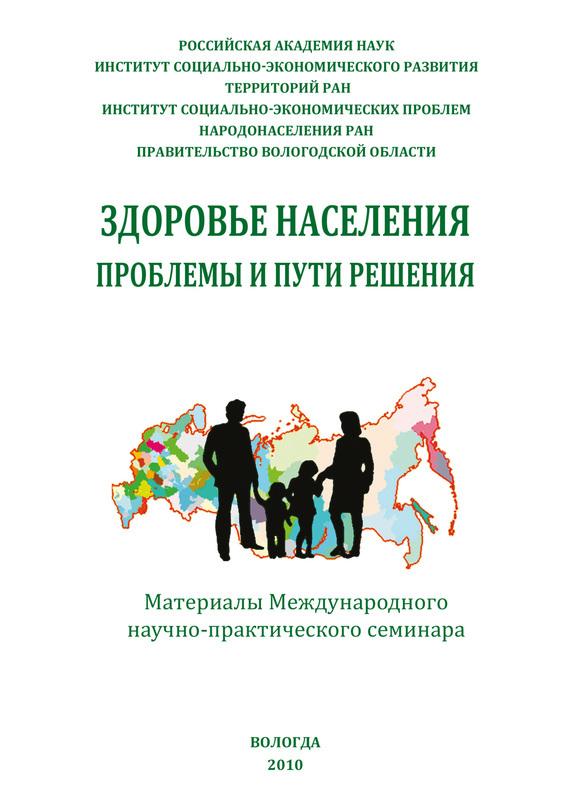 Сборник статей Здоровье населения: проблемы и пути решения (сборник) электронные сигареты где в вологде