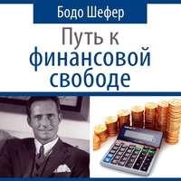 Шефер, Бодо  - Путь к финансовой свободе