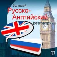 Иванов, Дмитрий  - Английский язык. Универсальный разговорник