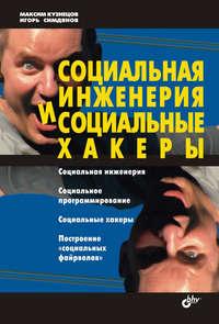 Кузнецов, Максим  - Социальная инженерия и социальные хакеры