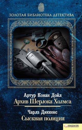 Артур Конан Дойл Архив Шерлока Холмса. Сыскная полиция (сборник) джун томсон метод шерлока холмса сборник
